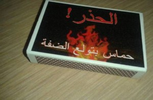 Matchbox Israeli forces distributed among Palestinians to inflame anger against Hamas. Click to enlarge