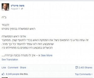 Deputy Speaker of the Knesset, Moshe Feiglin made the infamatory remarks on his Facebook page. Click to enlarge