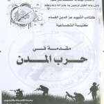 The manual's cover, according to Israel's military. Click to enlarge