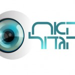 My Invitation To Participate In Israel's VIP Big Brother TV Show