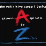 A to Zion - The Definitive Israeli Lexicon IS OUT!!!