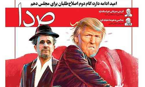 The front cover of the Iranian weekly Seda depicts Mahmoud Ahmadinejad and Donald Trump in a film poster