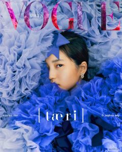 Vogue magazine and the one-eye sign, this is the cover of Vogue Korea featuring actress Kim Tae Ri. Click to enlarge