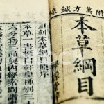 Ancient Chinese Writings Prove Jesus!